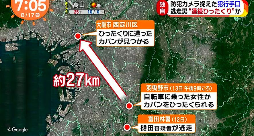 樋田容疑者と行動を共にした男性が釈放され逃亡劇の真相を全文掲載!!!