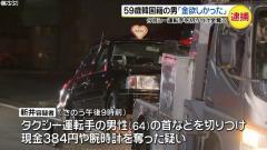 韓国籍男が384円強盗して逮捕wwwwwwwwwwwwwww