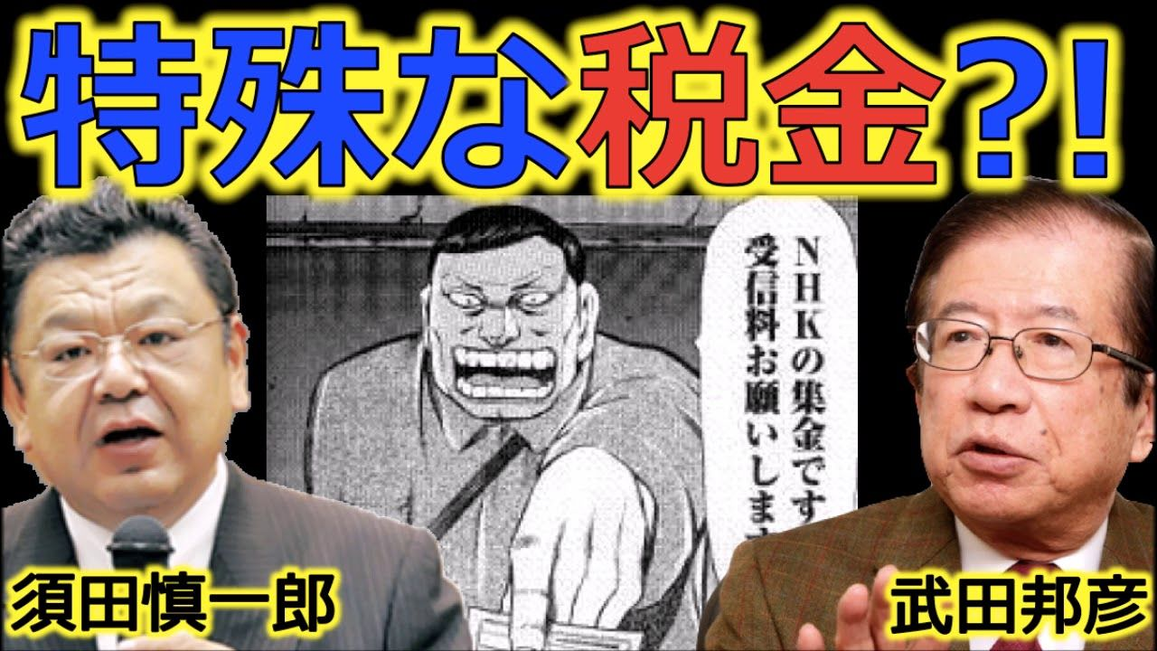 【朗報】NHK受信料、数十円値下げ案wwwwwwwwwww