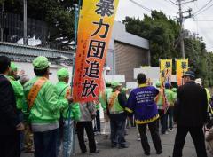 山口組総本部でハロウィン 菓子配る 住民らは暴力団追放パレード