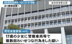 【衝撃】警察官がパトカーで17歳少女にわいせつ行為(゜ロ゜;ノ)ノ