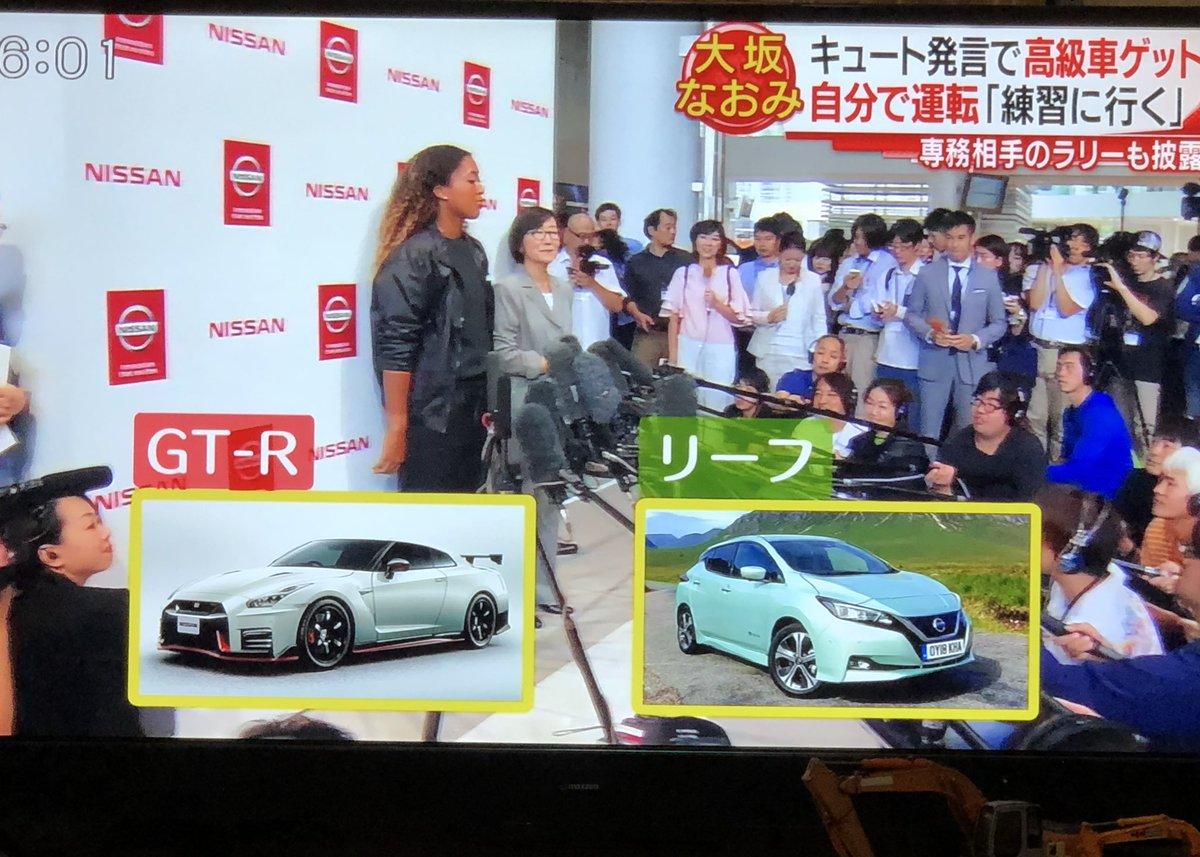 【画像】かっけー!!! 大坂なおみの「GT―R」ツーショットにファンも大興奮wwwwwwwwwwwwwww