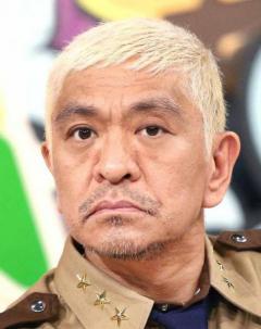 松本人志、「賭けマージャン」辞職で退職金7000万円の黒川弘務検事長へ提言…「受け取ってどっかに寄付してほしい」
