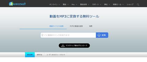 動画をmp3に変換する無料ツール