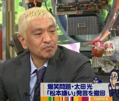 太田光の「松本人志が嫌い発言」に対して松本人志