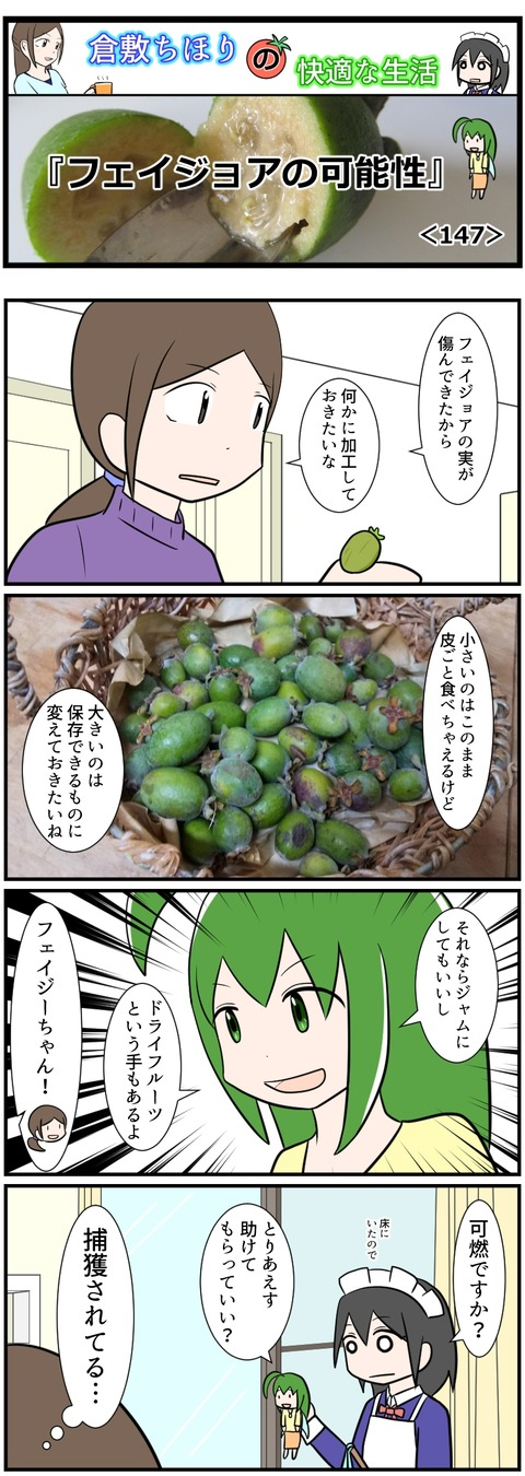 147-0-vert
