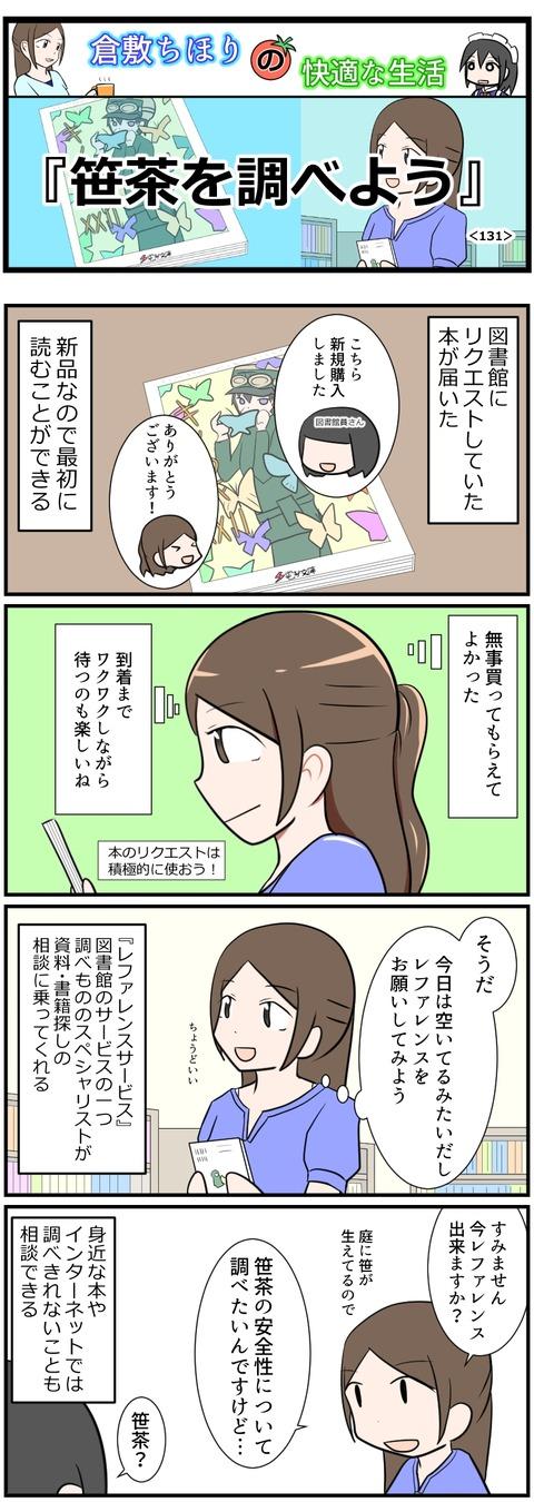 131-0-vert