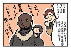 Blog_illust_201511207_2