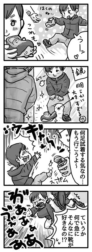 Blog_illust_20160307_3