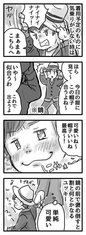 Blog_illust_201604019_1