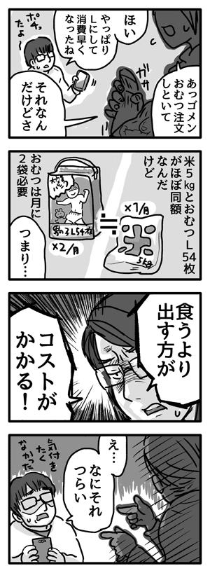 Blog_illust_20160310