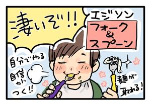 Blog_illust_201604014_1