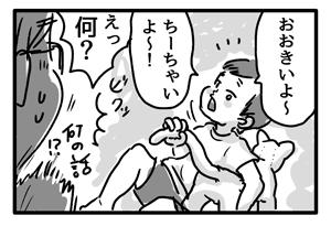 Blog_illust_20160811_2