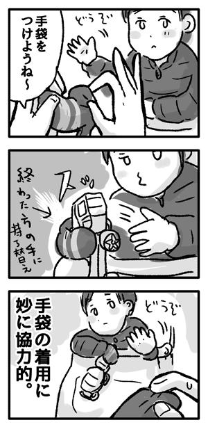 Blog_illust_20160211_4