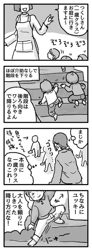 Blog_illust_20151105_3