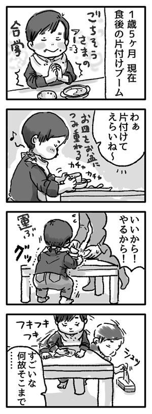 Blog_illust_201511125