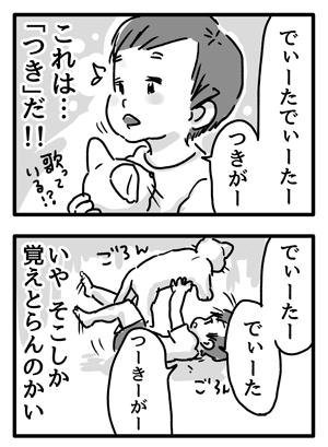Blog_illust_20160811_1