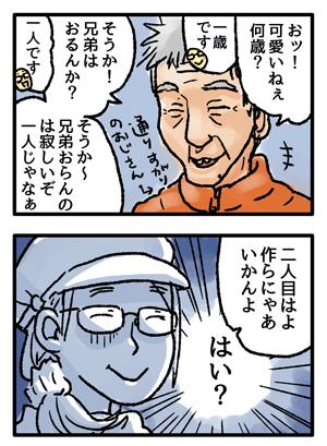 Blog_illust_201511207_1