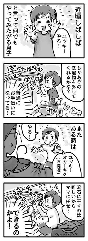 Blog_illust_20160919