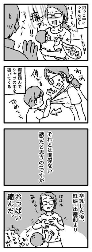 Blog_illust_20150925