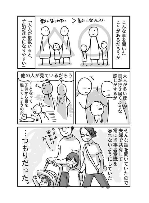 Blog_illust_20190918_1