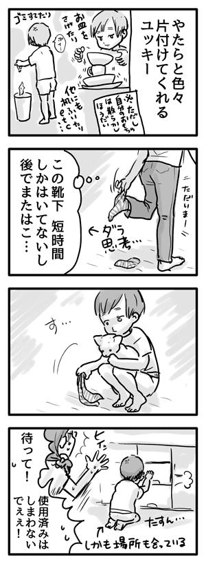 Blog_illust_20160902