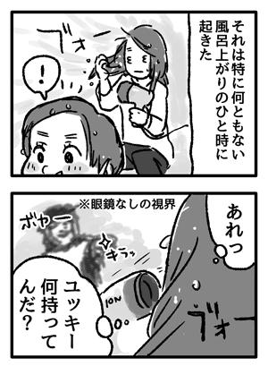 Blog_illust_20160119_1