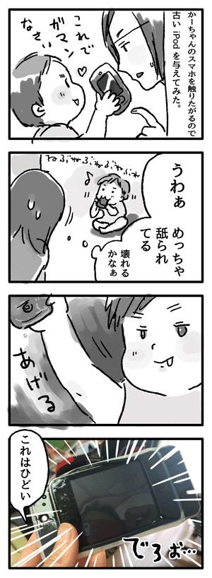 Blog_illust_20150727