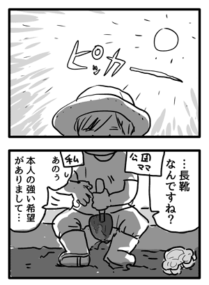 Blog_illust_20160608_1