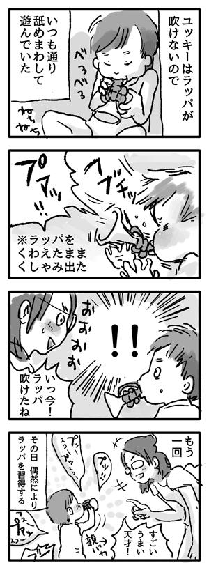 Blog_illust_20150730