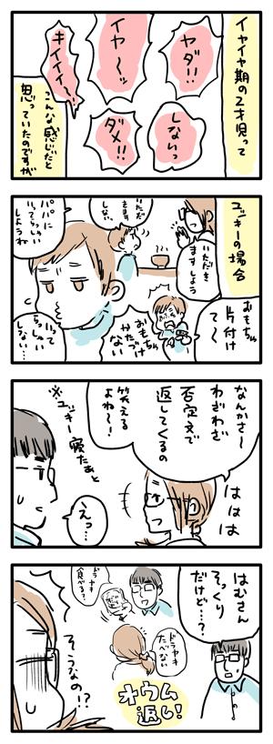 Blog_illust_20161221_2