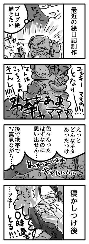 Blog_illust_20181206_2