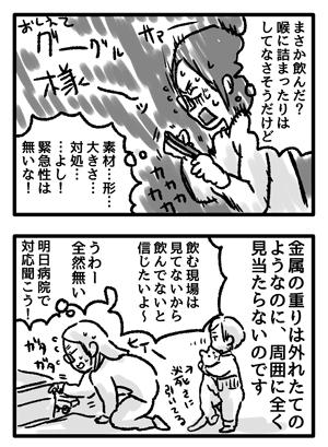 Blog_illust_20160119_3