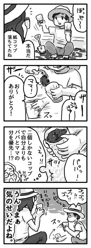 Blog_illust_20160622