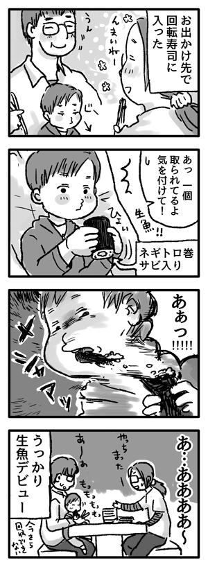 Blog_illust_20151020