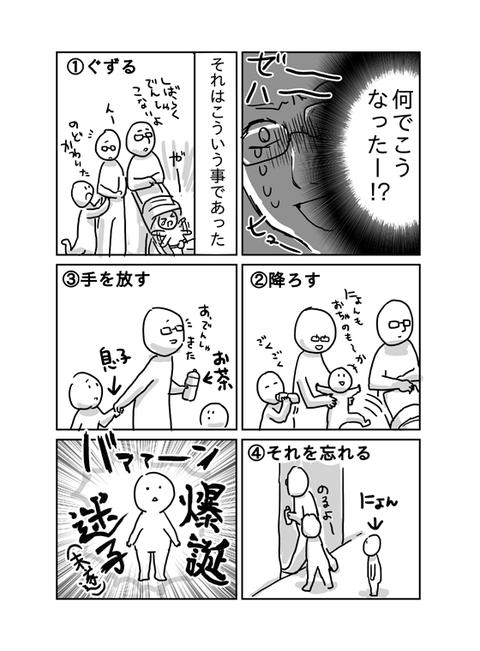 Blog_illust_20190918_3