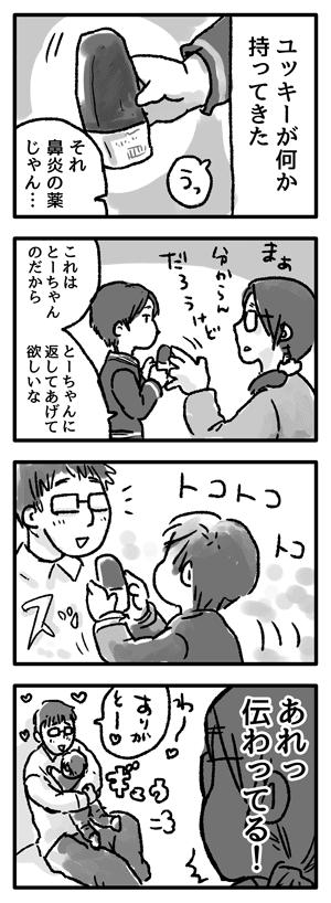 Blog_illust_201511222