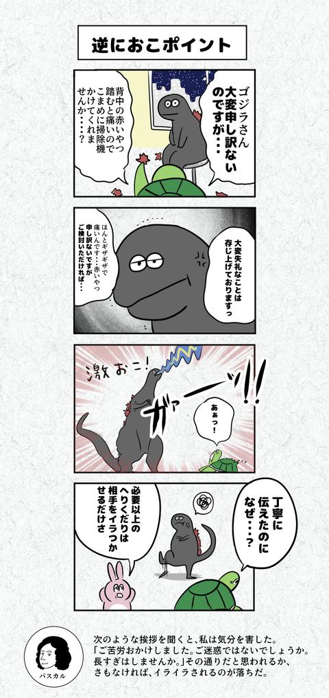 ゆるパス4