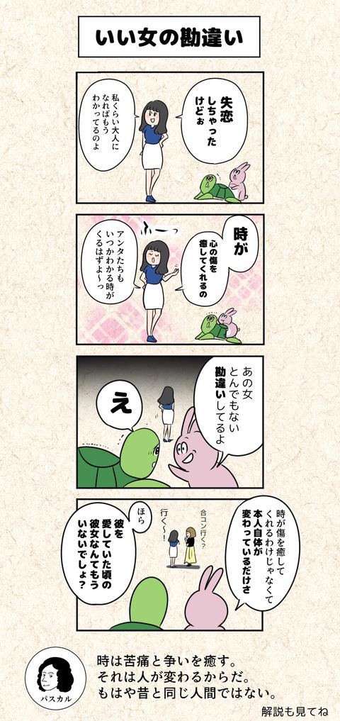 ゆるおぱす6