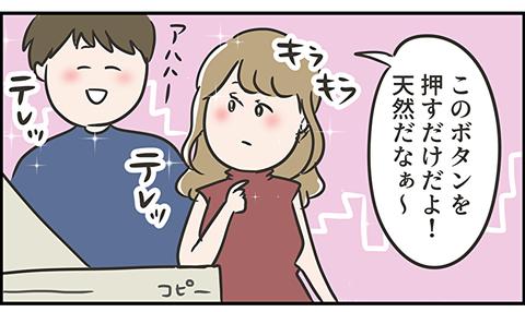 デレデレ東大生