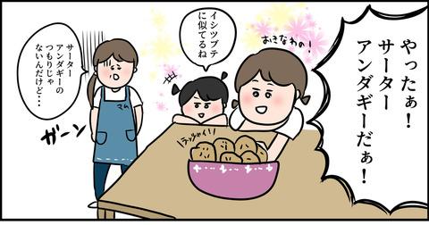マムのドーナツはサーターアンダギーにしか見えない