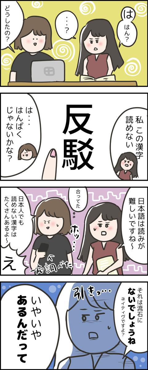 東大生は漢字得意?