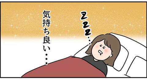 気持ちよく寝る東大主婦