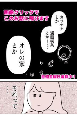 パシフィックまちこ漫画宣伝