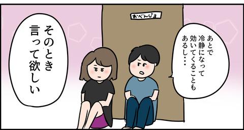 夫と妻の話し合い