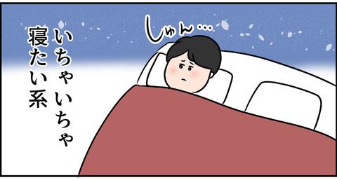 一人で寝るのが寂しいの