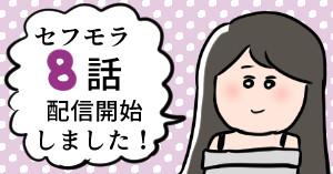 4話のお知らせ