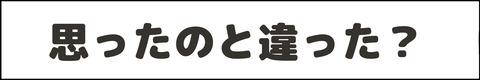 東大生読者さん2