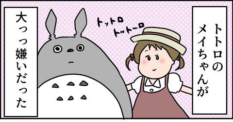 こじらせ長女はトトロのめいが嫌い