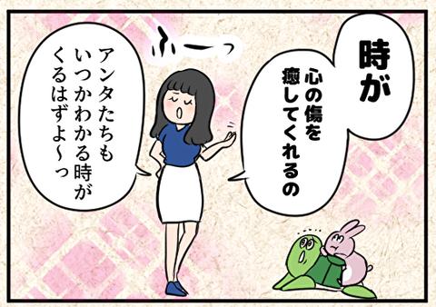 ゆるぱす6